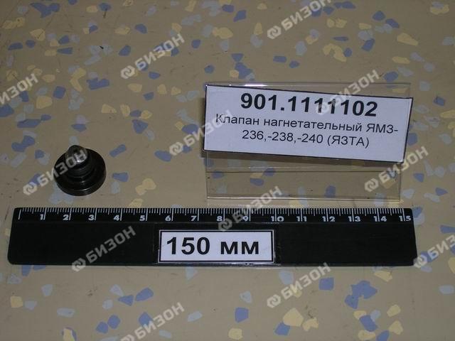 Клапан нагнетательный ЯМЗ-236, -238, -240 (ЯЗДА) без прокл.