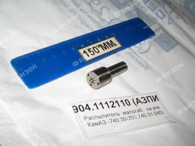 Распылитель КамАЗ -740.30-260,740.31-240 (Евро-2) малогабарит.