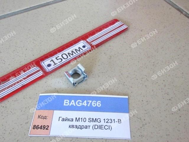 Гайка M10 SMG 1231-B квадрат (DIECI)