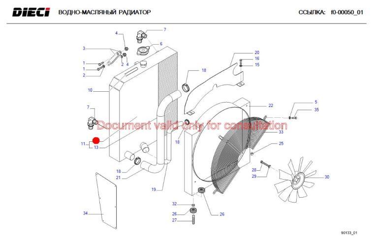 Радиатор водяной (Agri Farmer Perkins DIECI)