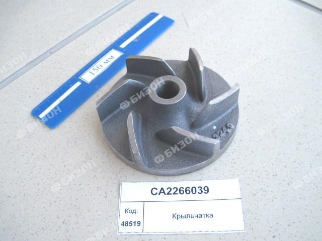 Крыльчатка вод. насоса (C9 CAT MT700 Челленжер)