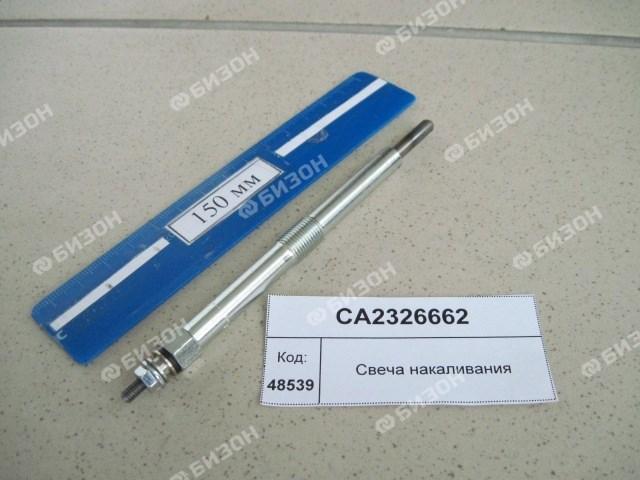 Свеча накаливания (C4.4,C6.6 CAT MT500 SC4660,7660 Челленжер)
