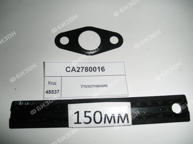 Прокладка маслопровода ТКР (C6.6 CAT MT500 SC7660 Челленжер)