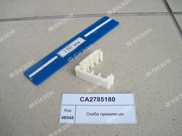 Скоба прижимная топливопроводов форсунок (C6.6 CAT MT500 SC7660 Челленжер)