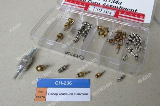 Набор золотников заправоч. муфт кондиционера (45шт - 5 типов) с ключом