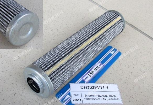 Элемент фильтр. масл. К-744, Полесье 8, 10, 12 г/системы (М5407)