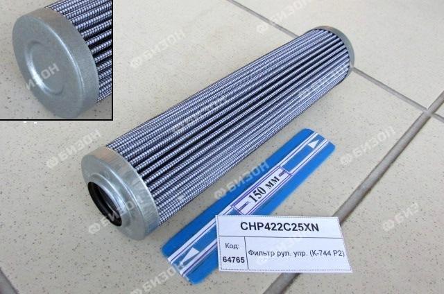 Элемент фильтр. масл. К-744-Р2 г/системы  рулевого управления