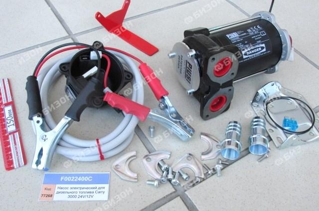 Насос электрический для дизельного топлива (U=24 В/12 В) Carry 3000