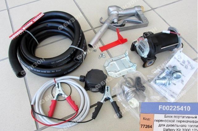 Блок портативный переносной перекачивающий для ДТ(U=12В) Battery Kit 3000