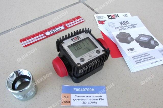 Счетчик электронный (для дизельного топлива) K24 (2шт х ААА)