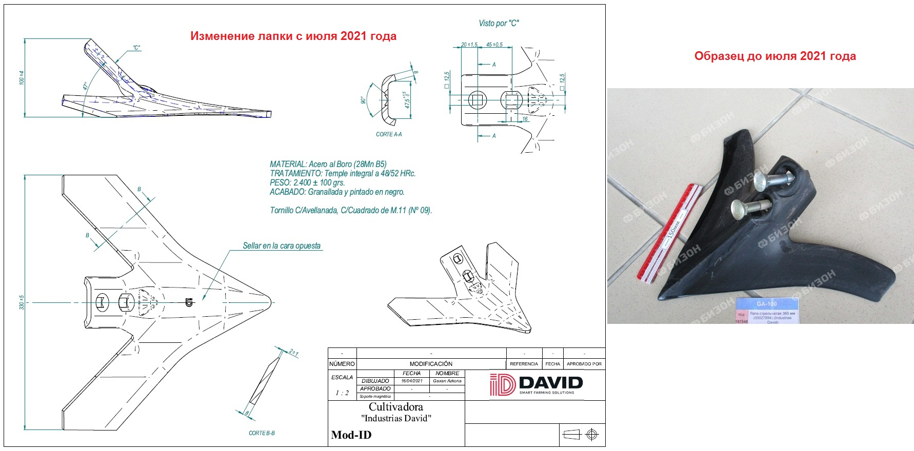 Лапа стрельчатая 340-360 мм (с болтами и гайками) (00027894) (Industrias David)