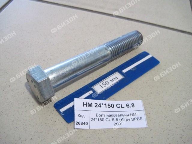 Болт М24х150-8.8 CL наковальни (Kirpy BPBS 200)