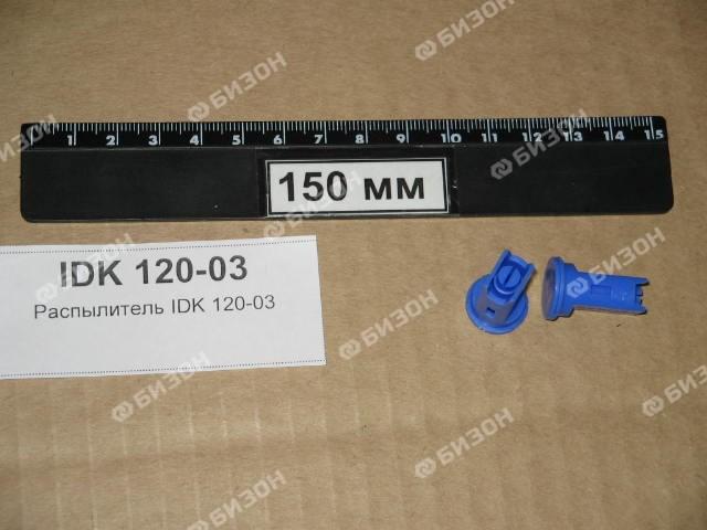 Распылитель инжекторный IDK 120-03 (синий) (Lechler)