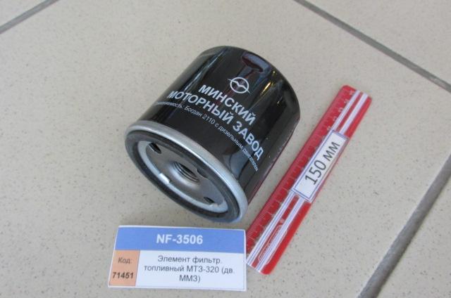 Элемент фильтр. топливный МТЗ-320 (дв. ММЗ)