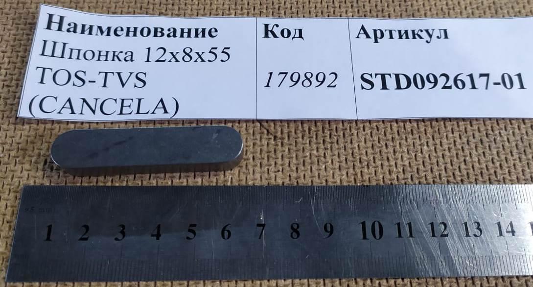 Шпонка 12х8х55 TOS-TVS (CANCELA)