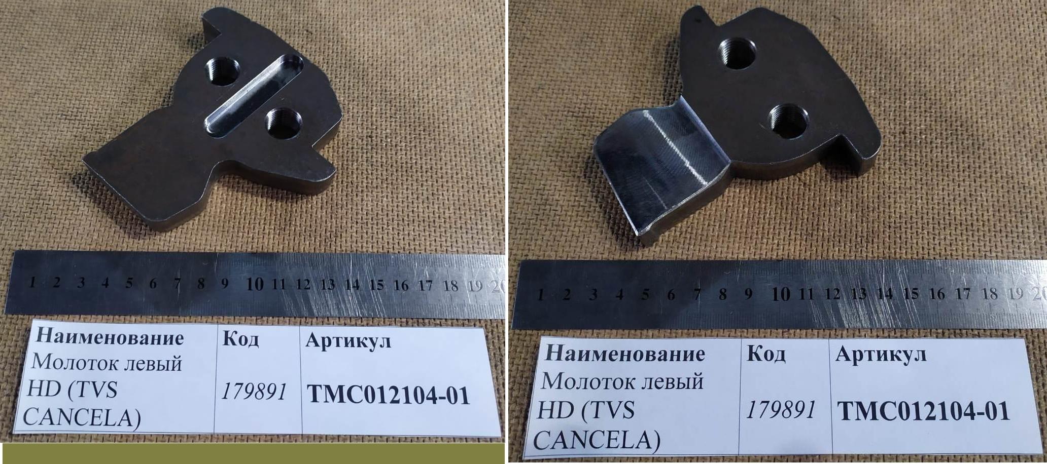 Молоток левый HD (TVS CANCELA)