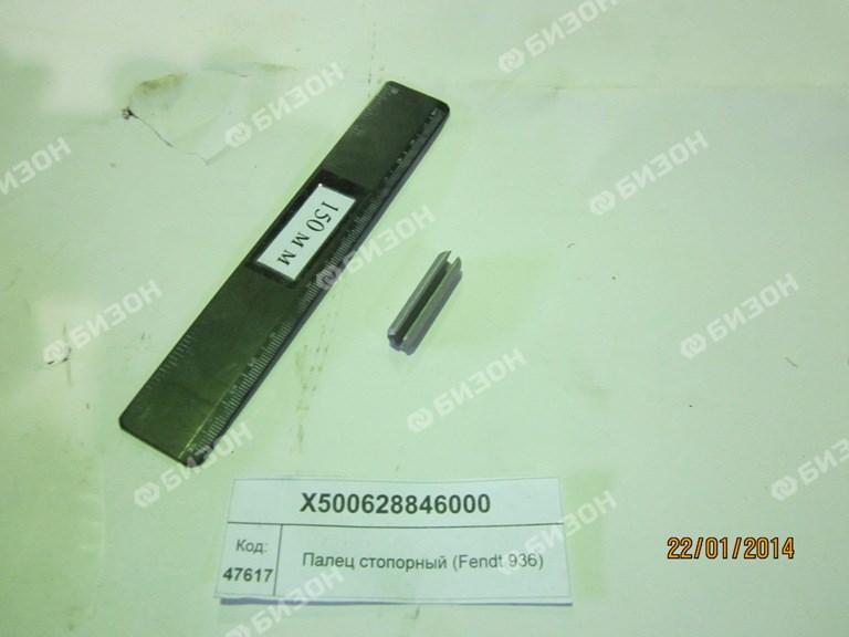 Штифт трубчатый пружинный 8х36 ISO8752 (Fendt 936)